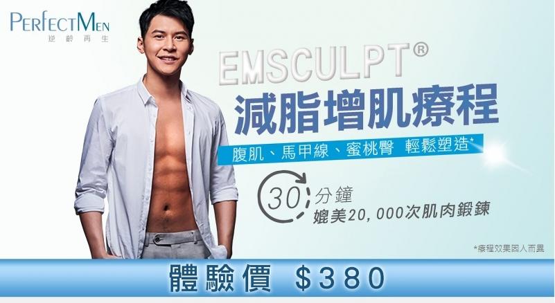 優惠價 Perfcet Men Emsculpt 增肌減脂療程