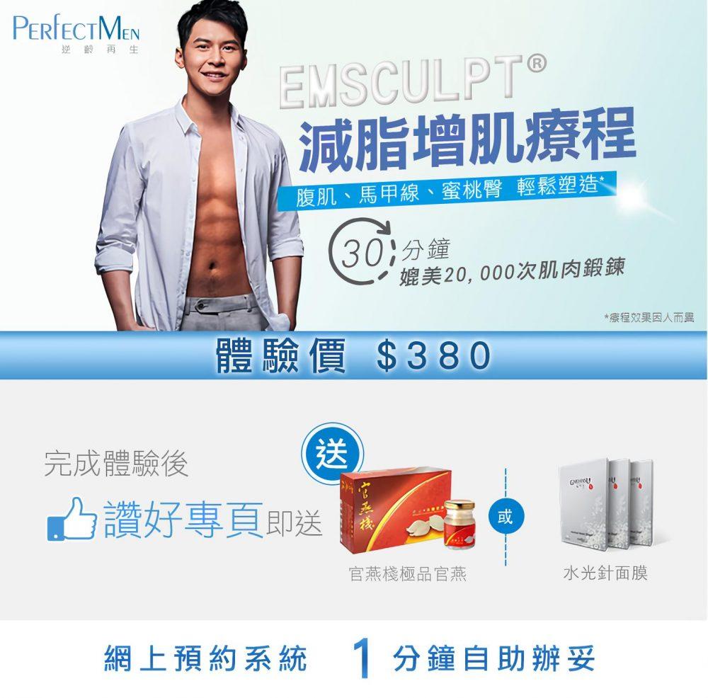 Perfcet Men Emsculpt 增肌減脂療程-PS4477