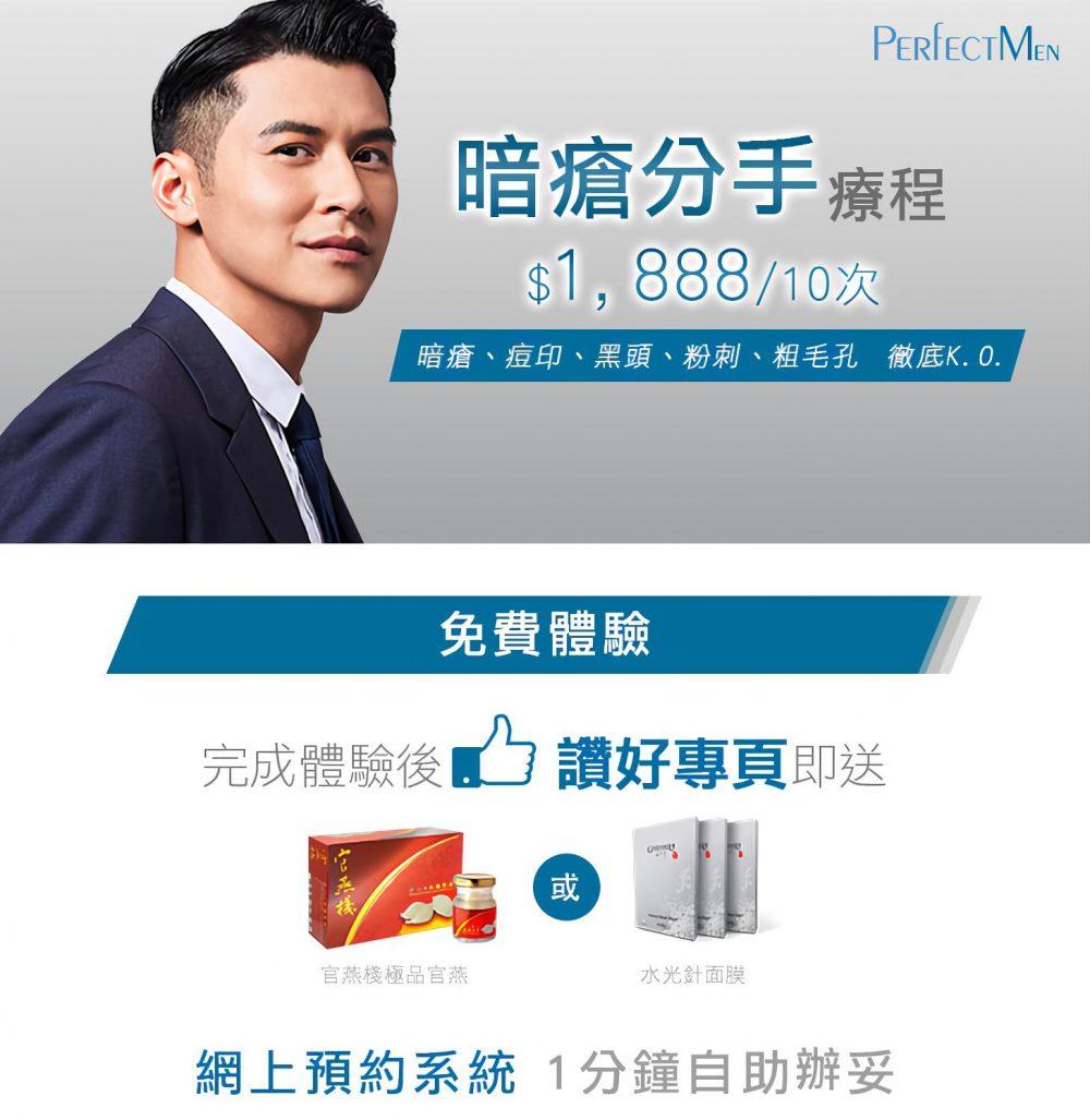 Perfect Men 暗瘡分手療程-PS4473