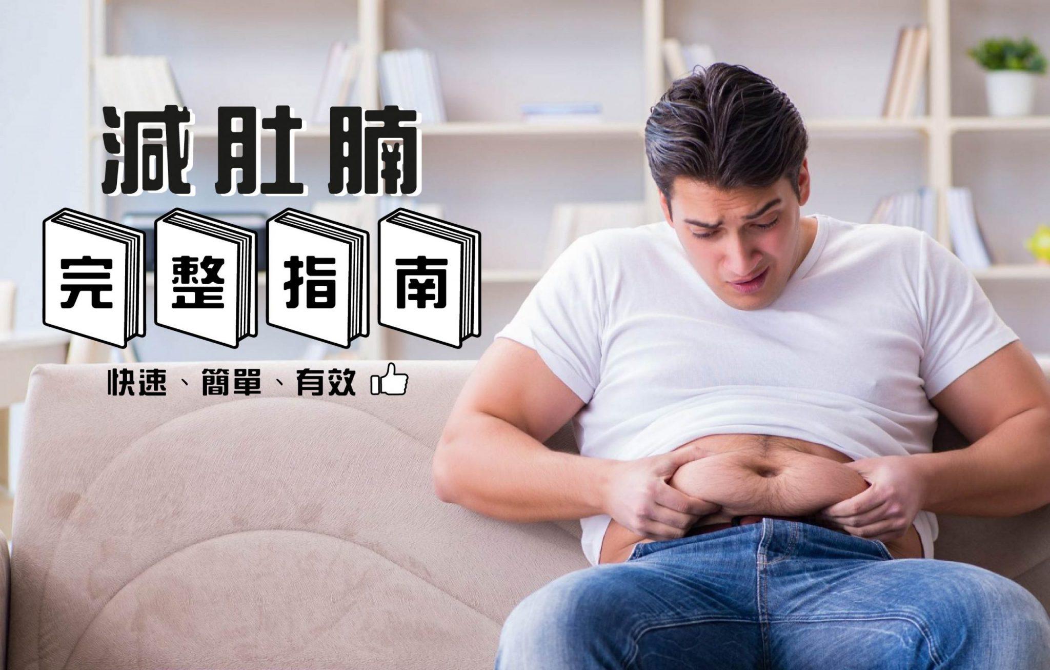 減肚腩101-快速有效減大肚腩的完整指南