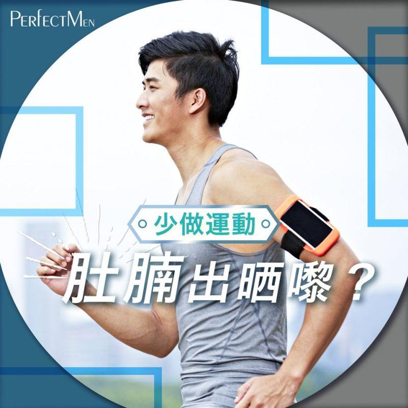 Perfcet Men Emsculpt 增肌減脂療程 (1)