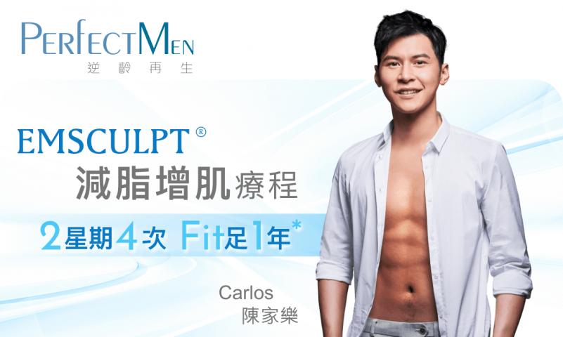 Perfect Men Emsculpt 減脂增肌療程