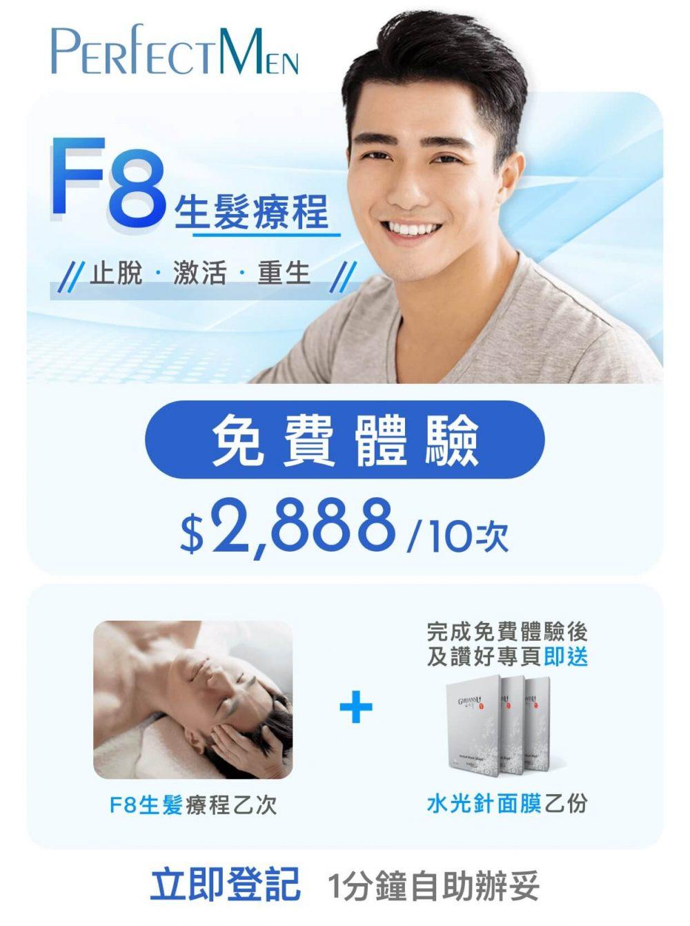 立即登記:免費體驗 Perfect Men F8 激光生髮療程