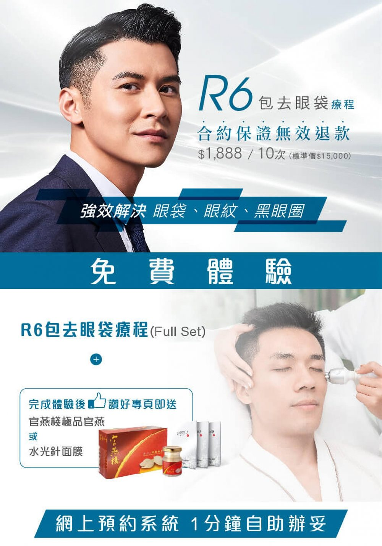 立即登記:免費體驗 Perfect Men R6 包去眼袋療程