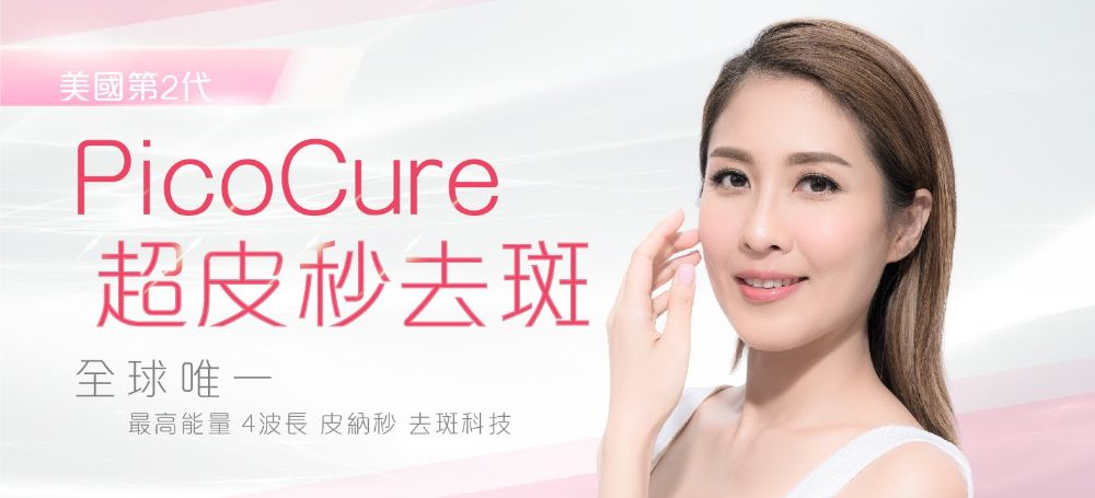 Perfect Medical 美國 PicoCure 超皮秒激光去斑療程