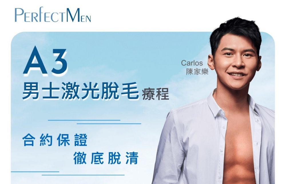 立即登記免費體驗:Perfect Men A3 激光脫毛療程