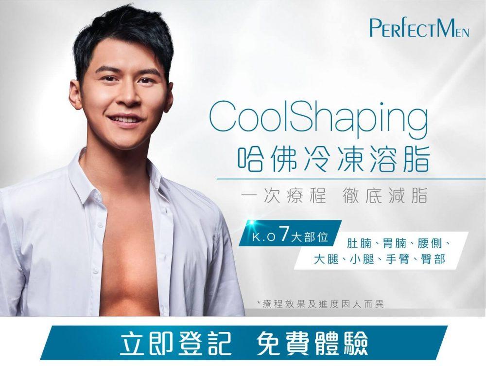 免費體驗:Perfect Men CoolShaping 哈佛冷凍溶脂療程