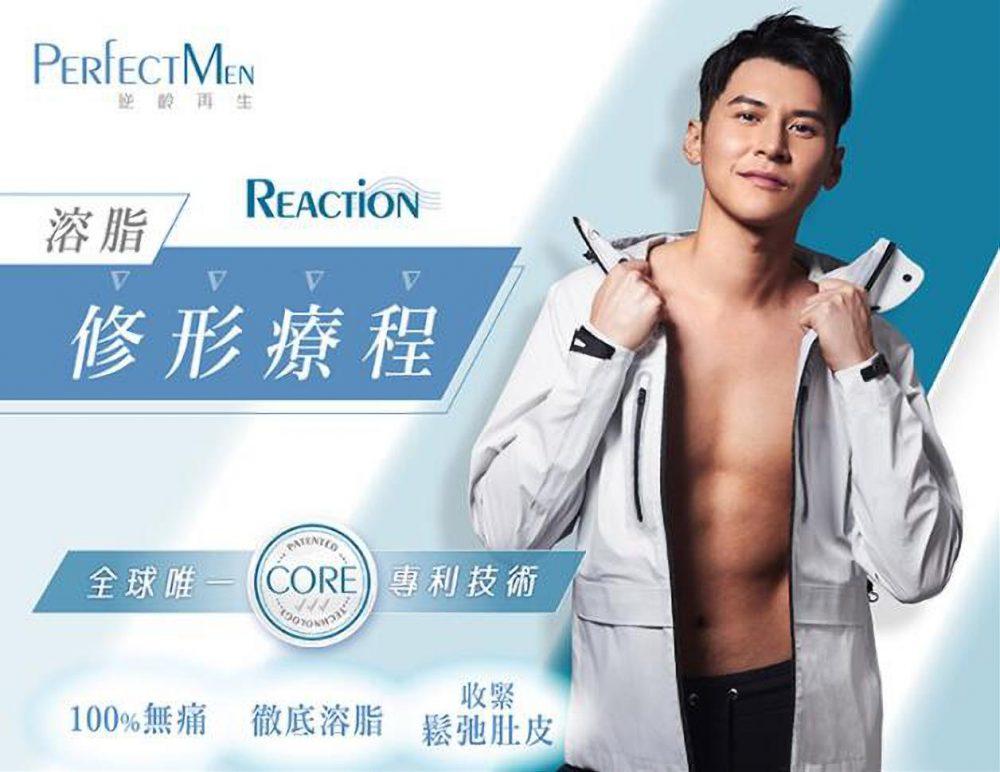 Perfect Men Reaction 溶脂修形療程