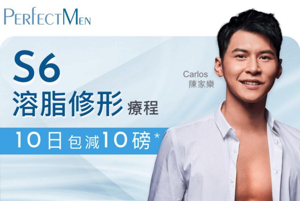 立即登記免費體驗:Perfect Men S6 溶脂修形療程